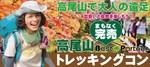 【東京都その他のプチ街コン】ベストパートナー主催 2017年11月23日