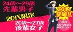 【栄のプチ街コン】街コンCube主催 2017年11月25日