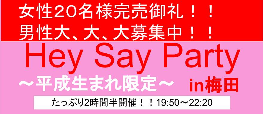 【梅田の恋活パーティー】株式会社PRATIVE主催 2017年11月16日