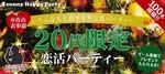 【表参道の恋活パーティー】sunny株式会社主催 2017年11月19日