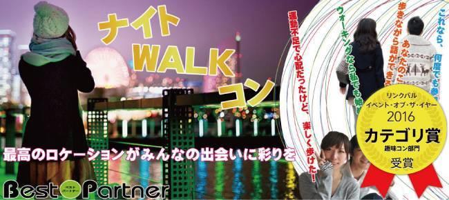 【東京】11/25(土)隅田リバーサイドウォーキングコン@趣味コン/趣味活☆東京で1番高いあの塔周辺を歩きます♪♪《一人参加限定》