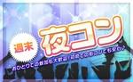 【富山のプチ街コン】街コンCube主催 2017年11月25日