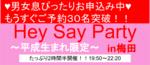 【梅田の恋活パーティー】株式会社PRATIVE主催 2017年11月21日