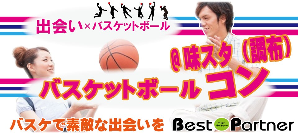 【東京】11/26(日)調布バスケットボールコン@趣味コン/趣味活☆新宿から約20分☆屋内開催☆味スタ☆《同世代限定》