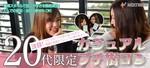 【熊本のプチ街コン】株式会社NEXTRIBE主催 2017年11月18日