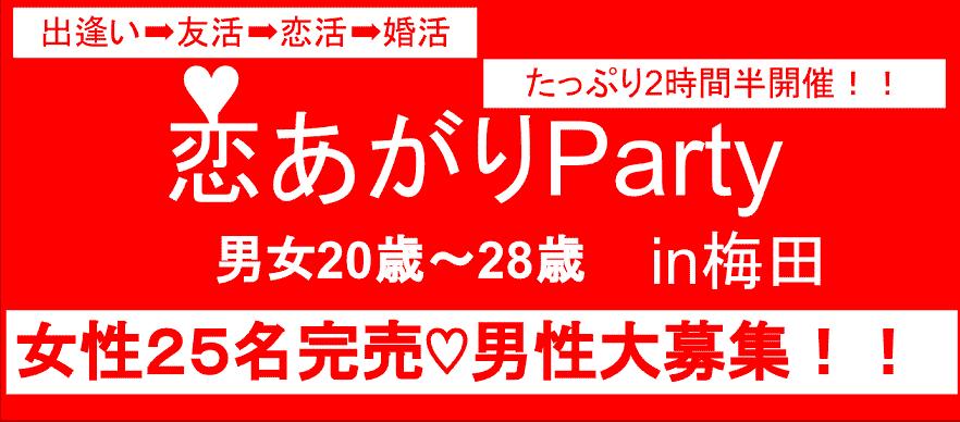 【梅田の恋活パーティー】株式会社PRATIVE主催 2017年11月28日