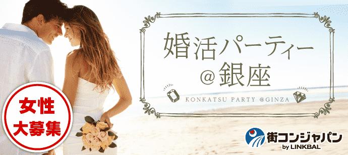 【銀座の婚活パーティー・お見合いパーティー】街コンジャパン主催 2017年10月14日