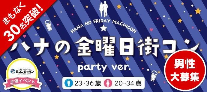 【梅田の恋活パーティー】街コンジャパン主催 2017年10月13日