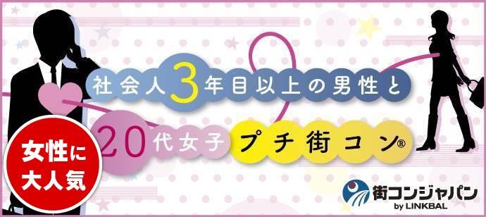 ◆10/28(土)頼れる社会人3年目以上男子と20代女子コン