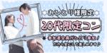 【梅田のプチ街コン】街コンALICE主催 2017年11月25日