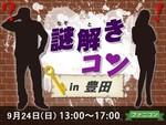 【豊田のプチ街コン】ファニコン事務局主催 2017年9月24日