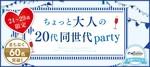 【梅田のプチ街コン】街コンジャパン主催 2017年9月23日