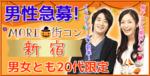 【新宿のプチ街コン】MORE街コン実行委員会主催 2017年10月17日