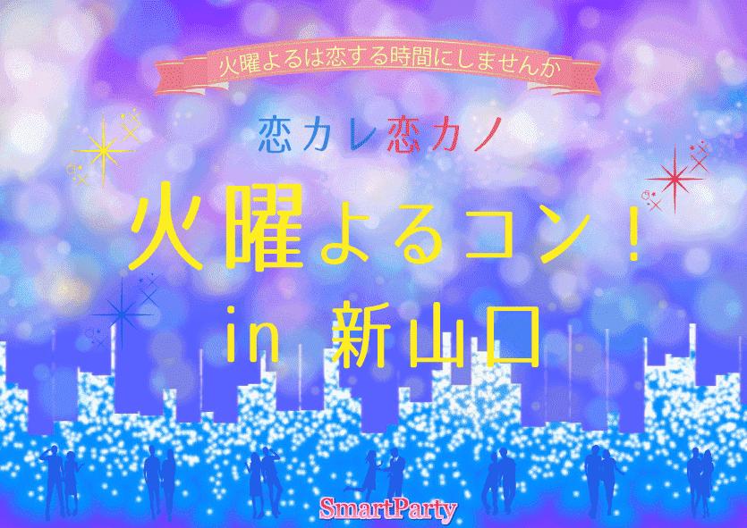 【山口のプチ街コン】スマートパーティー主催 2017年9月26日