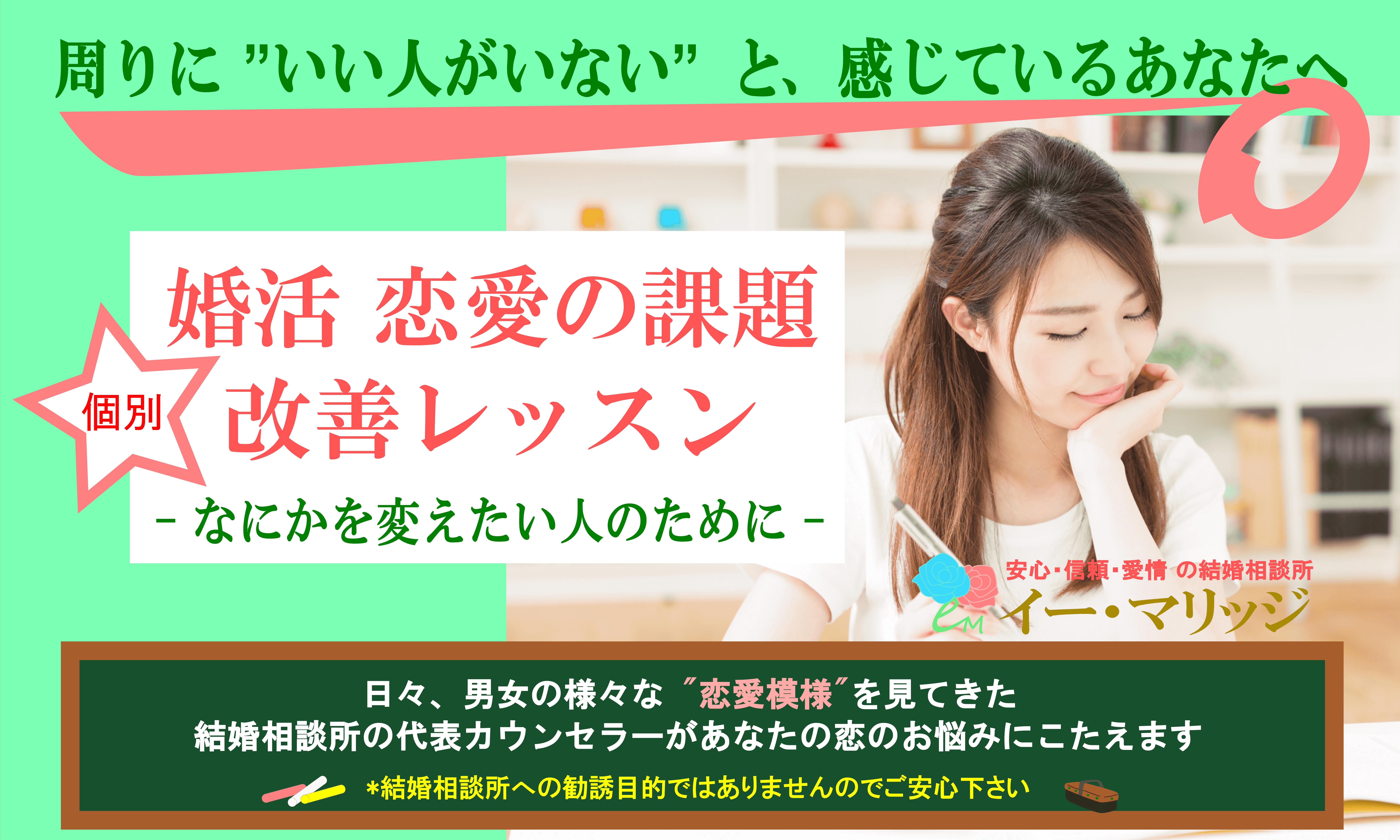 【飯田橋の自分磨き】イー・マリッジ主催 2017年9月20日