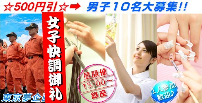 【東京都銀座のプチ街コン】東京夢企画主催 2017年11月15日