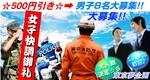 【銀座のプチ街コン】東京夢企画主催 2017年11月21日