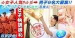 【渋谷の恋活パーティー】東京夢企画主催 2017年11月22日