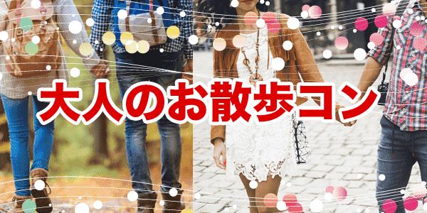 10月28日(土) 大阪大人のお散歩コン 観光スポットウォーキング 「中之島バラ園&天満宮コース」