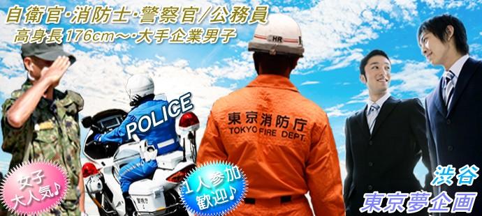11/10【渋谷】 金曜の夜は、呑んで楽しむ3.5h♪ 「女子20代限定 vs 消防士・警察官・自衛隊/公務員・高身長176cm~男子」 自分の状況が分る(PCサポート)一人参加も万全対応