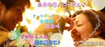 【銀座のプチ街コン】東京夢企画主催 2017年11月18日