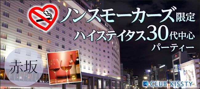 11/3(金祝)赤坂 ノンスモーカーズ限定&男性ハイステイタス30代中心婚活パーティー