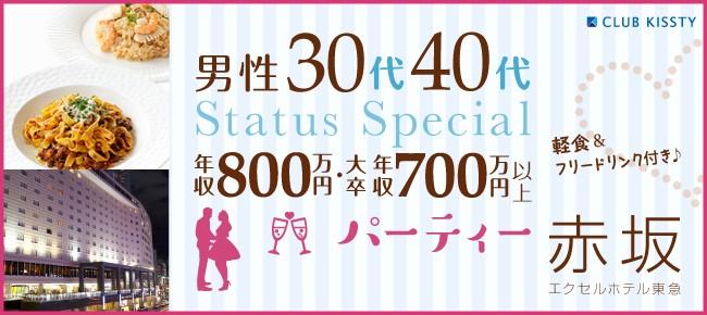 11/4(土)赤坂 男性30代40代Status Special年収800万円・大卒年収700万円以上パーティー!ホテル特製フード