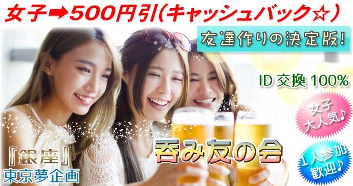 【銀座のプチ街コン】東京夢企画主催 2017年12月10日