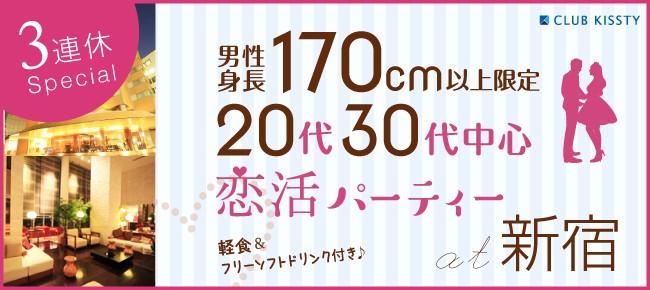 11/5(日)新宿 3連休Special★男性身長170cm以上限定20代30代恋中心活パーティー!
