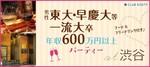 【渋谷の恋活パーティー】クラブキスティ―主催 2017年11月18日