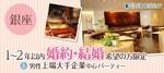 【銀座の婚活パーティー・お見合いパーティー】クラブキスティ―主催 2017年11月18日