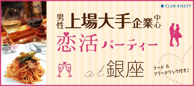 11/18(土)銀座 男性上場大手企業中心恋活パーティー!カフェ特製フード