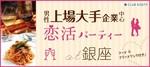 【銀座の恋活パーティー】クラブキスティ―主催 2017年11月18日