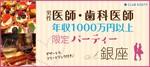 【銀座の恋活パーティー】クラブキスティ―主催 2017年11月19日