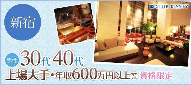 11/23(木祝)新宿 男性30代40代上場大手・年収600万円以上等資格限定 婚活パーティー