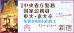 【渋谷の恋活パーティー】クラブキスティ―主催 2017年11月23日