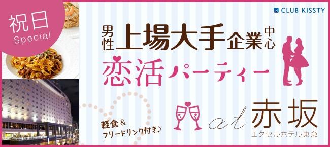 11/23(木祝)赤坂 祝日Special★男性上場大手企業中心恋活パーティー!ホテル特製フード