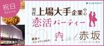 【赤坂の恋活パーティー】クラブキスティ―主催 2017年11月23日