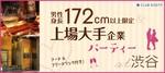 【渋谷の恋活パーティー】クラブキスティ―主催 2017年11月25日