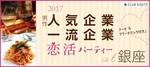 【銀座の恋活パーティー】クラブキスティ―主催 2017年11月25日