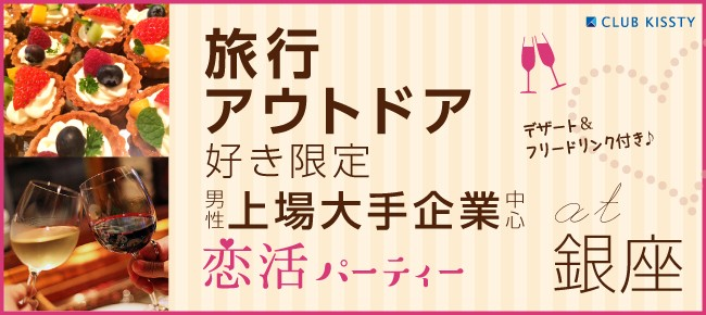 11/26(日)銀座 旅行・アウトドア好き限定&男性上場大手企業中心恋活パーティー!カフェ特製デザート