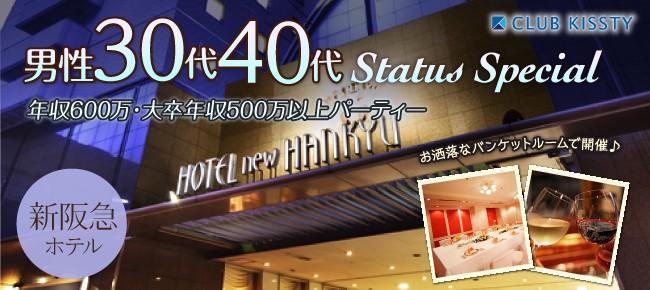 11/3(金祝)梅田 男性30代40代Status Special 年収600万・大卒年収500万以上婚活パーティー
