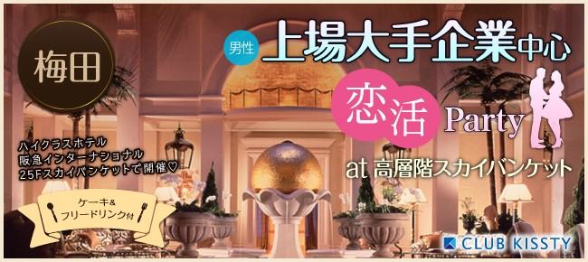 11/5(日)梅田 3連休 Special★男性上場大手企業中心恋活パーティーat高層階スカイバンケット