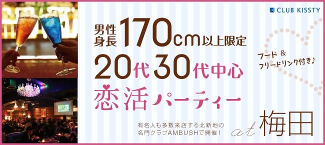 11/11(土)北新地 男性身長170cm以上限定20代30代中心恋活パーティー