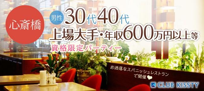 11/18(土)心斎橋 男性30代40代上場大手・年収600万円以上等資格限定 婚活パーティー
