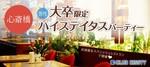 【心斎橋の婚活パーティー・お見合いパーティー】クラブキスティ―主催 2017年11月18日