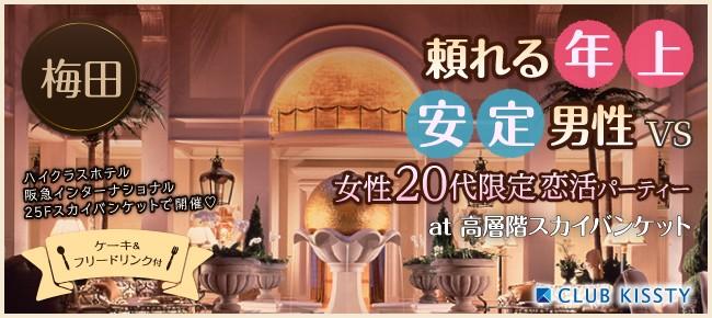 11/19(日)梅田 頼れる年上・安定男性25〜35才vs女性20代限定恋活パーティーat高層階スカイバンケット