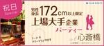 【心斎橋の恋活パーティー】クラブキスティ―主催 2017年11月23日