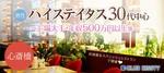 【心斎橋の婚活パーティー・お見合いパーティー】クラブキスティ―主催 2017年11月23日