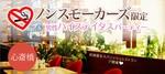 【心斎橋の婚活パーティー・お見合いパーティー】クラブキスティ―主催 2017年11月25日